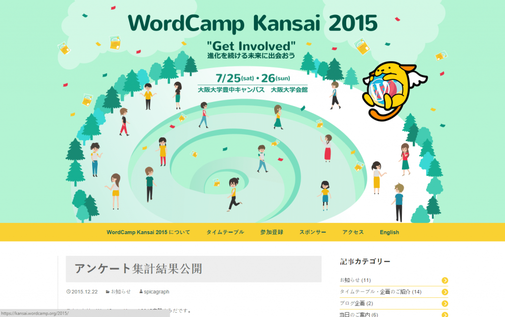 WordCamp Kansai 2015 Website